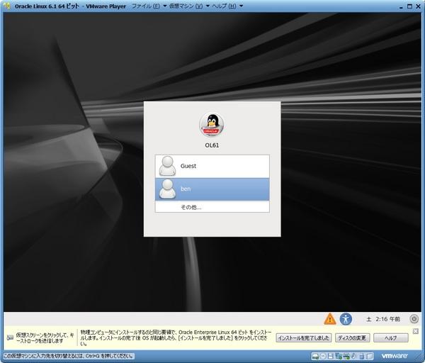 OracleLinux61_043.jpg