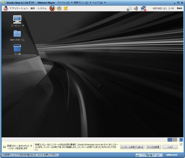 OracleLinux61_044.jpg
