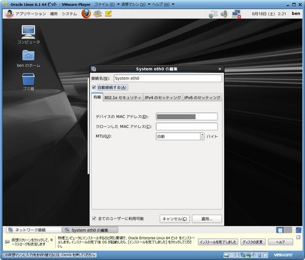 OracleLinux61_047.jpg