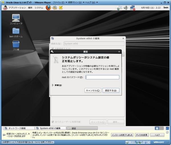 OracleLinux61_048.jpg