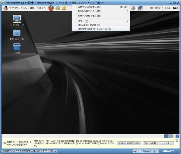 OracleLinux61_050.jpg