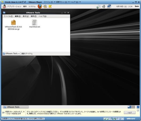 OracleLinux61_051.jpg