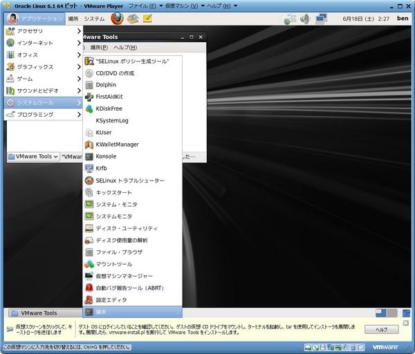 OracleLinux61_053.jpg