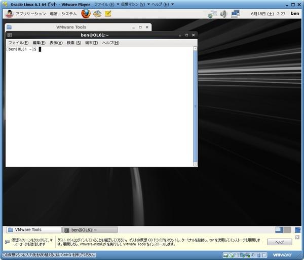 OracleLinux61_054.jpg