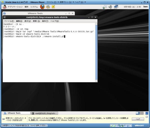 OracleLinux61_055.jpg