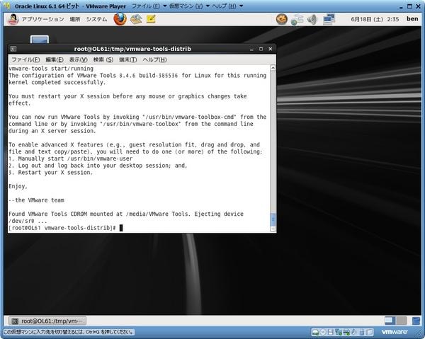 OracleLinux61_057.jpg