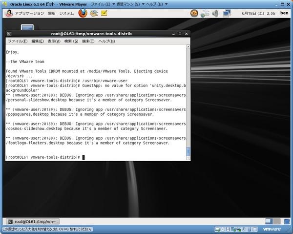 OracleLinux61_059.jpg