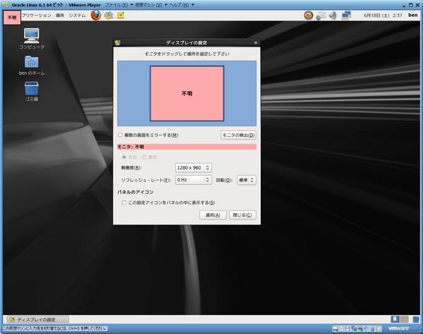 OracleLinux61_060.jpg