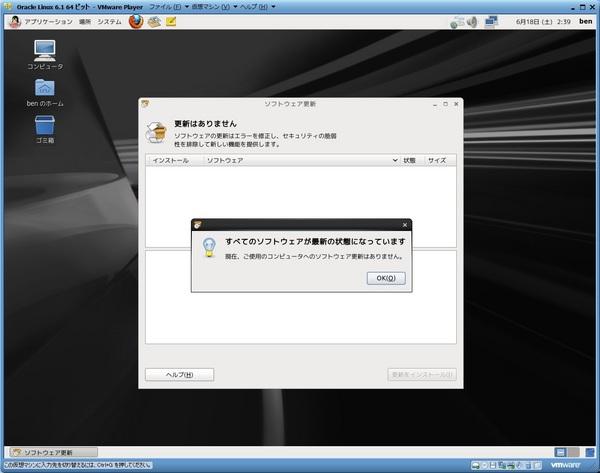 OracleLinux61_061.jpg