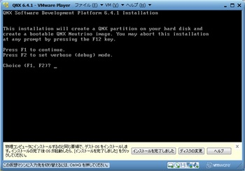 QNX6.4.1_22318_image009.jpg