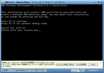 QNX6.4.1_22318_image011.jpg