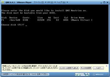 QNX6.4.1_22318_image015.jpg