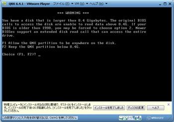 QNX6.4.1_22318_image017.jpg