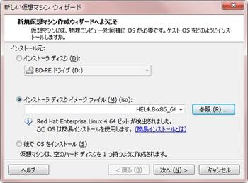 RHEL4.8インストール_13459_image001.jpg