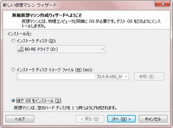 RHEL4.8インストール_13459_image003.jpg