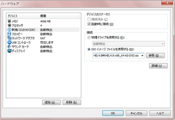 RHEL4.8インストール_13459_image017.jpg