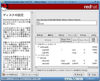 RHEL4.8インストール_13459_image047.jpg
