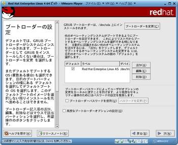 RHEL4.8インストール_13459_image049.jpg