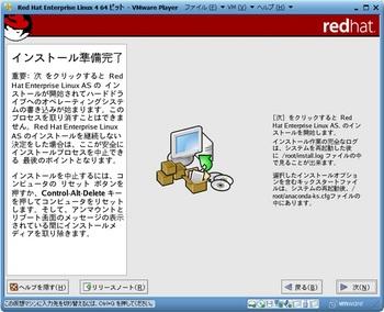 RHEL4.8インストール_13459_image065.jpg