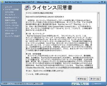 RHEL4.8インストール_13459_image071.jpg