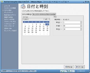 RHEL4.8インストール_13459_image073.jpg