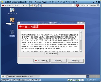 RHEL4.8インストール_13459_image109.jpg