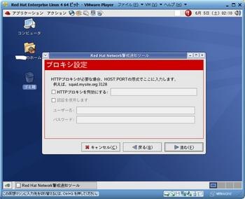RHEL4.8インストール_13459_image111.jpg