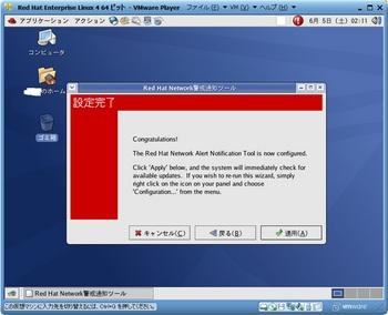 RHEL4.8インストール_13459_image113.jpg