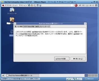 RHEL4.8インストール_13459_image117.jpg