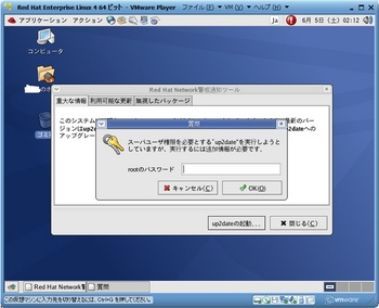 RHEL4.8インストール_13459_image119.jpg