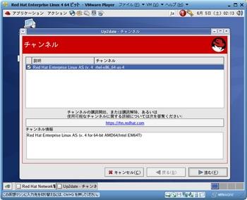 RHEL4.8インストール_13459_image125.jpg