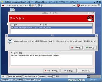 RHEL4.8インストール_13459_image127.jpg