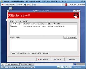 RHEL4.8インストール_13459_image129.jpg