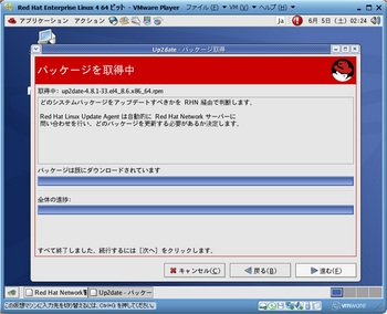 RHEL4.8インストール_13459_image131.jpg
