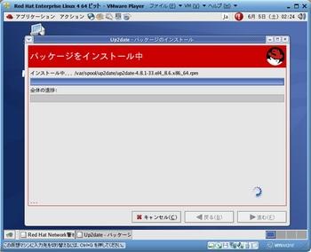 RHEL4.8インストール_13459_image133.jpg
