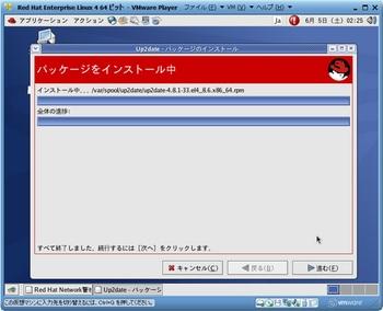 RHEL4.8インストール_13459_image135.jpg