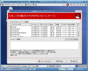 RHEL4.8インストール_13459_image139.jpg
