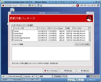 RHEL4.8インストール_13459_image141.jpg