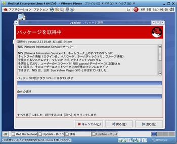 RHEL4.8インストール_13459_image143.jpg