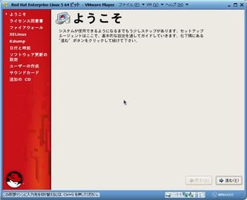 RHEL5.5インストール_16956_image033.jpg