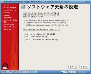 RHEL5.5インストール_16956_image039.jpg