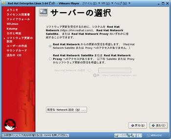 RHEL5.5インストール_16956_image041.jpg