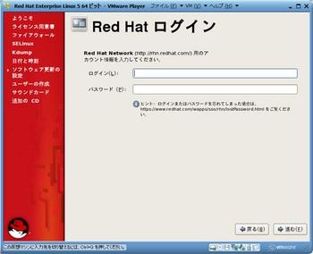 RHEL5.5インストール_16956_image043.jpg