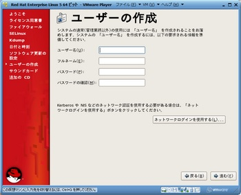 RHEL5.5インストール_16956_image051.jpg