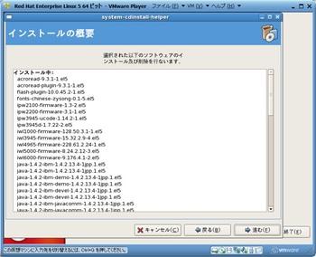 RHEL5.5インストール_16956_image061.jpg