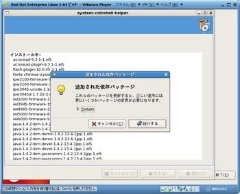 RHEL5.5インストール_16956_image063.jpg