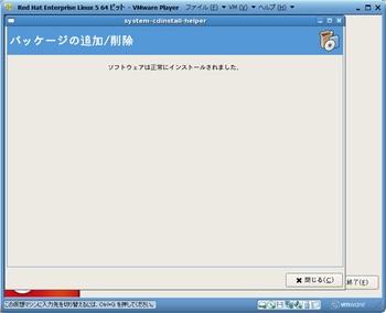 RHEL5.5インストール_16956_image065.jpg