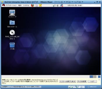 RHEL6.0B1インストール_13459_image057.png