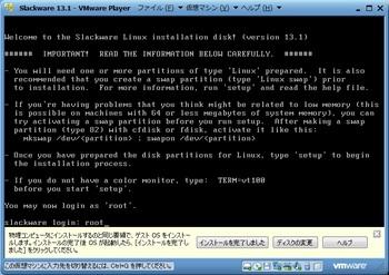 Slackware13.1_005.jpg