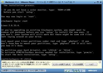 Slackware13.1_006.jpg